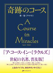 奇跡のコース 第一巻 / ヘレン・シャックマン