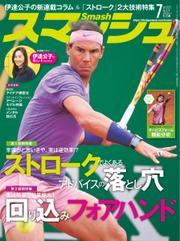 スマッシュ (2021年7月号) / 日本スポーツ企画出版社