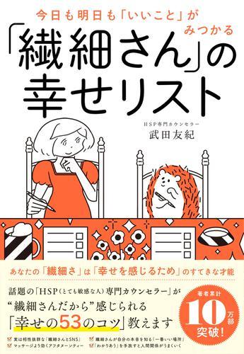 今日も明日も「いいこと」がみつかる 「繊細さん」の幸せリスト / 武田友紀