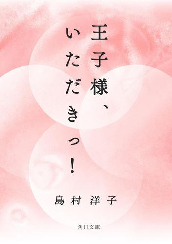 王子様、いただきっ! / 島村洋子