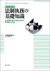 第3次改訂版 法制執務の基礎知識 / 大島稔彦
