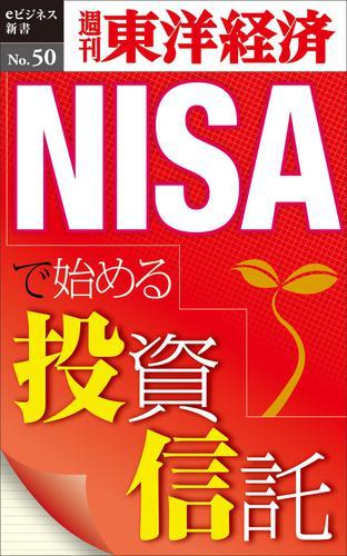 NISAで始める投資信託 週刊東洋経済eビジネス新書No.50 / 週刊東洋経済編集部