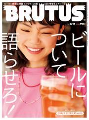 BRUTUS(ブルータス) 2021年 8月15日号 No.944 [ビールについて語らせろ!] / BRUTUS編集部