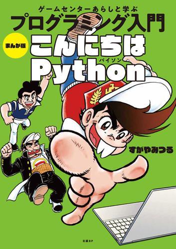 ゲームセンターあらしと学ぶ プログラミング入門 まんが版こんにちはPython / すがや みつる