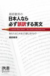 越前敏弥の日本人なら必ず誤訳する英文 あなたはこれをどう訳しますか? / 越前敏弥