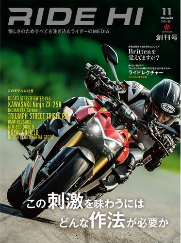RIDE HI No.1(2020年11月号) / RIDEHI編集部