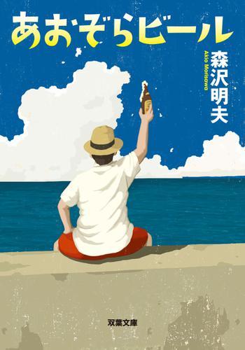 あおぞらビール / 森沢明夫