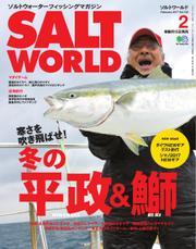 SALT WORLD(ソルトワールド) (2017年2月号)