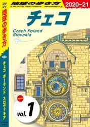 地球の歩き方 A26 チェコ ポーランド スロヴァキア 2020-2021 【分冊】 1 チェコ / 地球の歩き方編集室