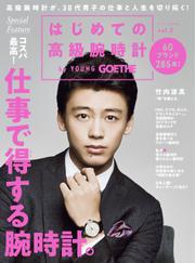 GOETHE[ゲーテ] 2019年1月号増刊 / 幻冬舎