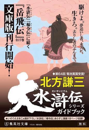 大水滸伝シリーズガイドブック(あらすじ漫画収録版) / いのうえさきこ