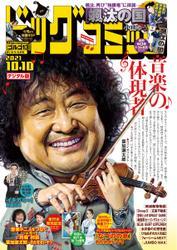 ビッグコミック 2021年19号(2021年9月25日発売) / ビッグコミック編集部