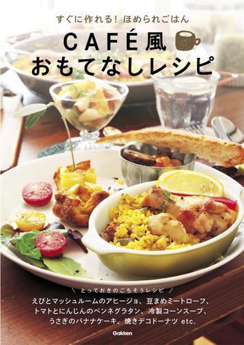 CAFE風おもてなしレシピ / 学研パブリッシング編集部