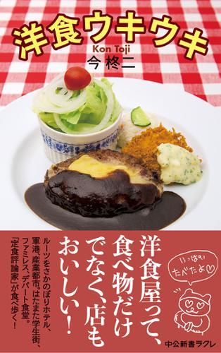 洋食ウキウキ / 今柊二