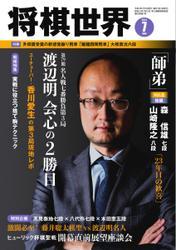 将棋世界 (2021年7月号) / マイナビ出版