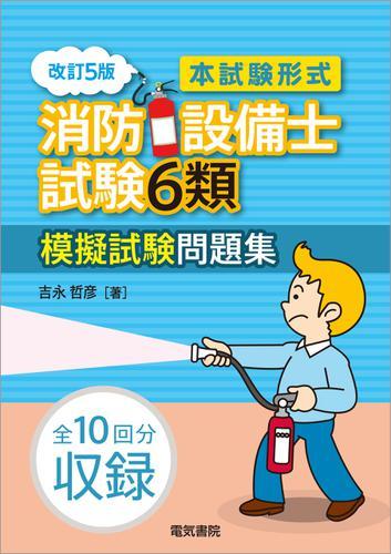 本試験形式 消防設備士試験6類模擬試験問題集 改訂5版 / 吉永哲彦