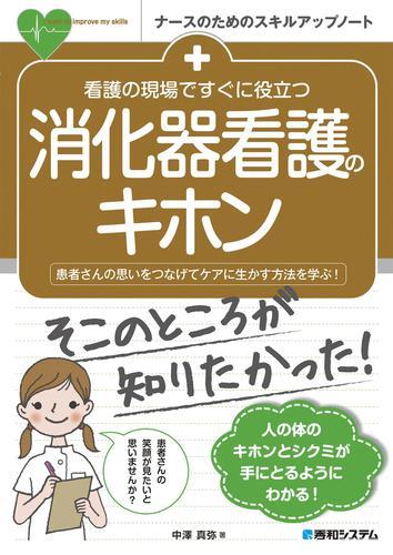 看護の現場ですぐに役立つ 消化器看護のキホン / 中澤真弥