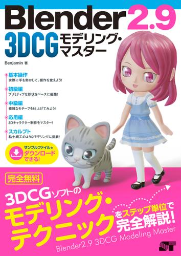 Blender 2.9 3DCG モデリング・マスター / Benjamin