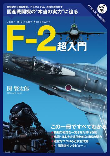 F-2超入門――どこが優れ、どこが劣っているか / 関賢太郎