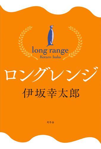 ロングレンジ / 伊坂幸太郎