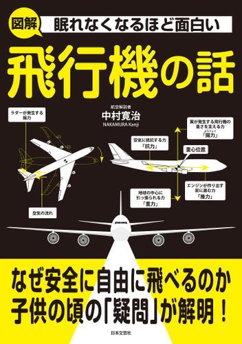 眠れなくなるほど面白い 図解 飛行機の話 / 中村寛治