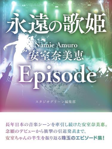 永遠の歌姫 Namie Amuro 安室奈美恵 Episode / スタジオグリーン編集部