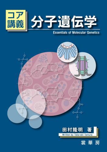 コア講義 分子遺伝学 / 田村隆明