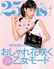 25ans (ヴァンサンカン)[特別編集版] (2017年4月号)