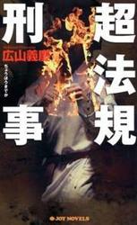 超法規刑事 / 広山義慶
