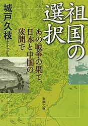 祖国の選択―あの戦争の果て、日本と中国の狭間で―(新潮文庫)