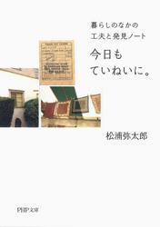 今日もていねいに。 暮らしのなかの工夫と発見ノート / 松浦弥太郎