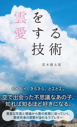 雲を愛する技術 / 荒木健太郎