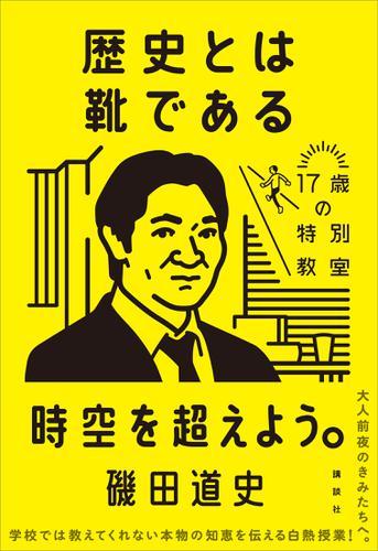 歴史とは靴である 17歳の特別教室 / 磯田道史