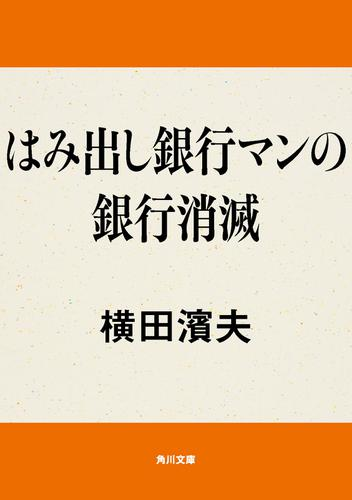 はみ出し銀行マンの銀行消滅 / 横田濱夫