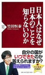 日本人はなぜ日本のことを知らないのか / 竹田恒泰