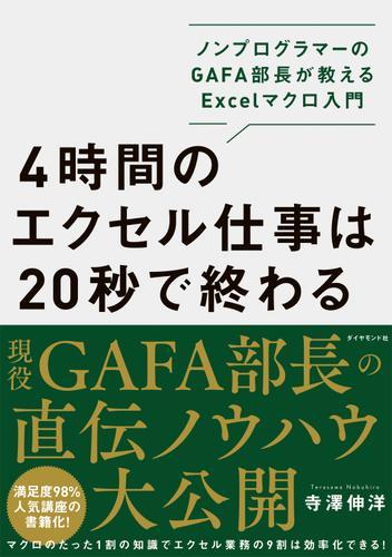 4時間のエクセル仕事は20秒で終わる―――ノンプログラマーのGAFA部長が教えるExcelマクロ入門 / 寺澤伸洋