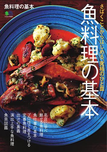 魚料理の基本 (2017/04/18) / エイ出版社