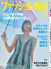 ファッション販売2021年7月号 / ファッション販売編集部