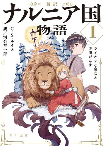 新訳 ナルニア国物語1 ライオンと魔女と洋服だんす / C・S・ルイス