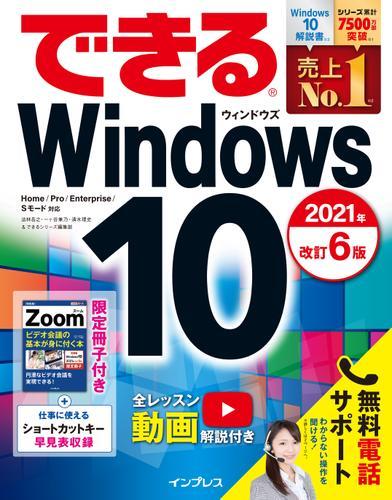 できるWindows 10 2021年 改訂6版 / 法林 岳之
