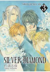 【期間限定無料配信】SILVER DIAMOND