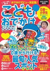 こどもとおでかけ365日 関西版 2017-2018