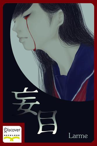 妄目 / Larme