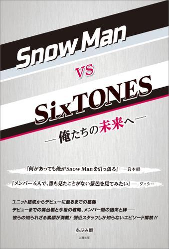 Snow Man vs SixTONES ―俺たちの未来へ― / あぶみ瞬