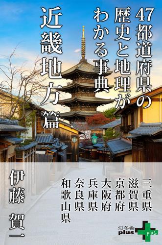 47都道府県の歴史と地理がわかる事典 近畿地方篇 / 伊藤賀一