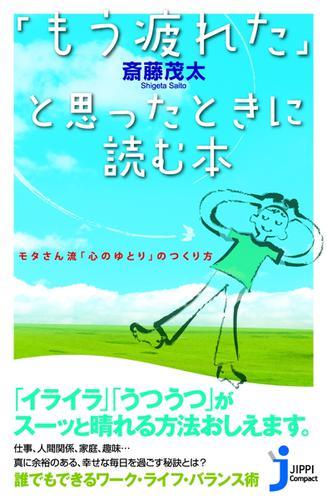 「もう疲れた」と思ったときに読む本 / 斎藤茂太