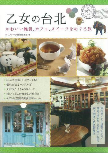 乙女の台北 かわいい雑貨、カフェ、スイーツをめぐる旅 / グレアトーン台湾編集部