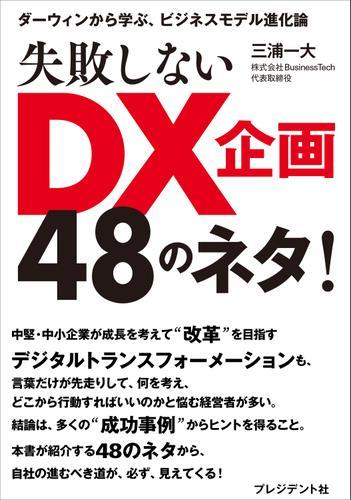 失敗しないDX企画48のネタ!――ダーウィンから学ぶ、ビジネスモデル進化論 / 三浦一大