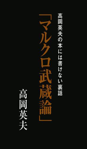 高岡英夫の本には書けない裏話「マルクロ武蔵論」 / 高岡英夫