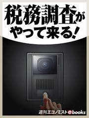 税務調査がやって来る! / 見田村元宣